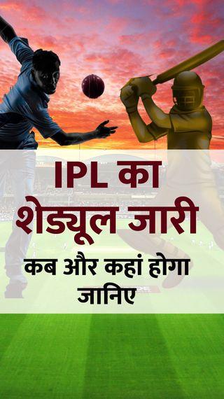 फाइनल समेत प्ले-ऑफ अहमदाबाद के नरेंद्र मोदी स्टेडियम में, टूर्नामेंट में पहली बार कोई टीम घर में नहीं खेलेगी - क्रिकेट - Dainik Bhaskar