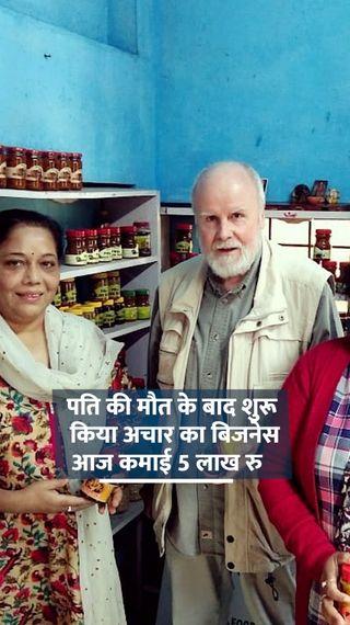 पति की मौत के बाद आचार और स्नैक्स बेचकर करती थीं गुजारा; फिर उसी का बिजनेस शुरू किया, अब 5 लाख है सालाना टर्नओवर - ओरिजिनल - Dainik Bhaskar