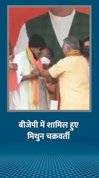 मोदी की स्पीच शुरू; एक घंटे पहले भाजपा ज्वाइन करने वाले मिथुन ने मंच पर किया स्वागत - देश - Dainik Bhaskar