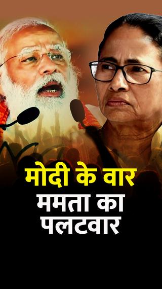 ममता बोलीं- परिवर्तन बंगाल में नहीं, दिल्ली में होगा; BJP वोट खरीदना चाहे तो पैसे ले लेना और TMC को वोट देना - देश - Dainik Bhaskar