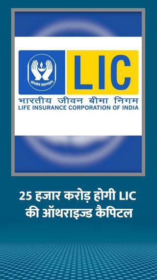LIC का ऑथराइज्ड कैपिटल बढ़ाकर 25 हजार करोड़ रुपए किया जाएगा, सरकार ने प्रस्ताव पेश किया - बिजनेस - Dainik Bhaskar