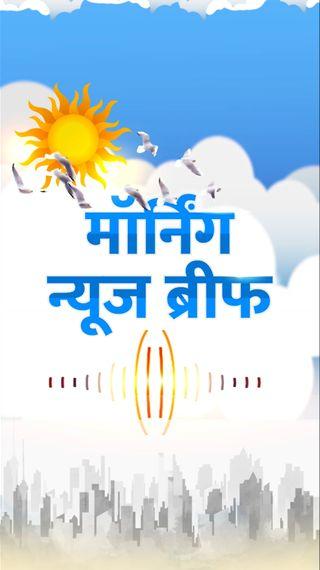 कोलकाता में मोदी की हुंकार तो केरल में शाह का हिंदू कार्ड, एंटीलिया केस में कारोबारी की मौत की जांच ATS को और 9 अप्रैल से शुरू होगा IPL - देश - Dainik Bhaskar