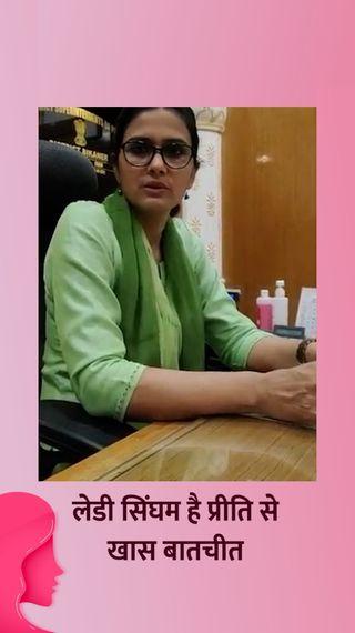 कई डकैतों का सरेंडर करा चुकीं प्रीति चंद्रा ने कहा- महिलाओं के लिए बने कानूनों का दुरुपयोग नहीं होना चाहिए वरना वे कमजोर हाेते जाएंगे - बीकानेर - Dainik Bhaskar