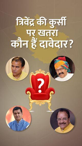 त्रिवेंद्र सिंह रावत हटे तो सतपाल महाराज, धनसिंह रावत, अनिल बलूनी या अजय भट्ट में से चुना जाएगा CM - देश - Dainik Bhaskar