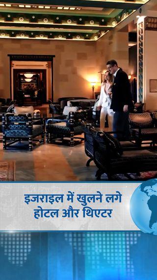 वैक्सीन लगवाने वालों को ग्रीन पासपोर्ट दिया जा रहा, इसी के साथ सार्वजनिक स्थलों पर जाने की अनुमति मिलेगी - विदेश - Dainik Bhaskar