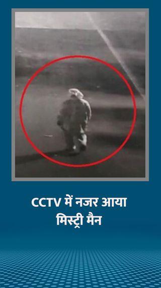 CCTV में स्कॉर्पियो के पास नजर आया PPE किट पहना मिस्ट्रीमैन, इनोवा का ड्राइवर होने का शक - महाराष्ट्र - Dainik Bhaskar