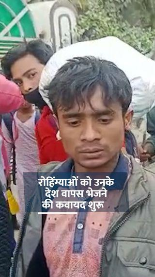 स्थानीय लोग कहते हैं- सभी रोहिंग्या अपराधी नहीं, लेकिन वे विदेश से आ यहां कैसे बस गए? इसकी जांच होनी ही चाहिए - ओरिजिनल - Dainik Bhaskar