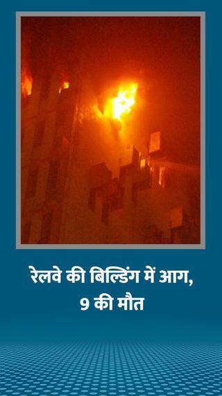 रेलवे की बिल्डिंग में आग लगने से 4 फायर फाइटर समेत 9 की मौत, CM ममता ने रेलवे पर सहयोग नहीं करने का आरोप लगाया - देश - Dainik Bhaskar