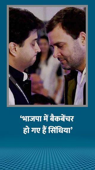 कांग्रेस सांसद बोले- BJP में बैकबेंचर बन गए हैं ज्योतिरादित्य, कांग्रेस में रहते तो CM बन गए होते; पता है एक दिन जरूर लौटकर आएंगे - देश - Dainik Bhaskar