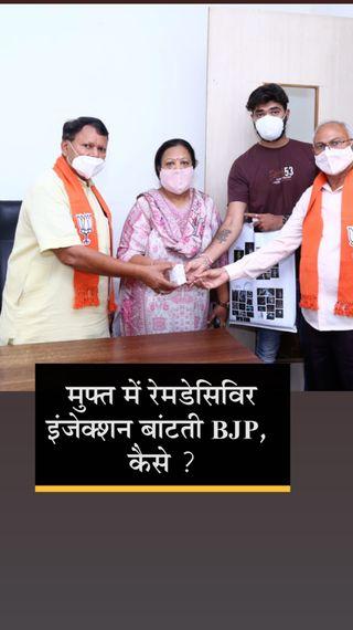जिस इंजेक्शन की पूरे देश में शॉर्टेज, उसे BJP नेता मुफ्त बांट रहे; विपक्ष का सवाल- पार्टी ऑफिस में कैसे पहुंचा लाइफ सेविंग इंजेक्शन? - देश - Dainik Bhaskar