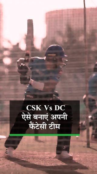 दिल्ली के टॉप ऑर्डर बल्लेबाज और चेन्नई के ऑलराउंडर्स-गेंदबाज दिला सकते हैं ज्यादा पॉइंट - IPL 2021 - Dainik Bhaskar