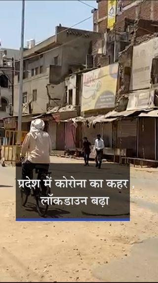 इंदौर, जबलपुर, उज्जैन समेत 12 शहरों में लॉकडाउन बढ़ा, एक दिन में 5 हजार से ज्यादा केस मिलने के बाद बढ़ी सख्ती - मध्य प्रदेश - Dainik Bhaskar