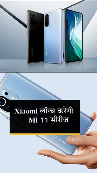 23 अप्रैल को Mi 11 अल्ट्रा समेत 5 स्मार्टफोन लॉन्च कर सकती है कंपनी, इसमें 12GB रैम और 512GB स्टोरेज दिया - टेक & ऑटो - Dainik Bhaskar