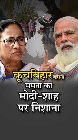 ममता बोलीं- PM, गृह मंत्री और उनकी सरकार असमर्थ; शाह ने पूछा- क्या दीदी का भड़काऊ भाषण लोगों की मौत का जिम्मेदार नहीं? - चुनाव 2021 - Dainik Bhaskar