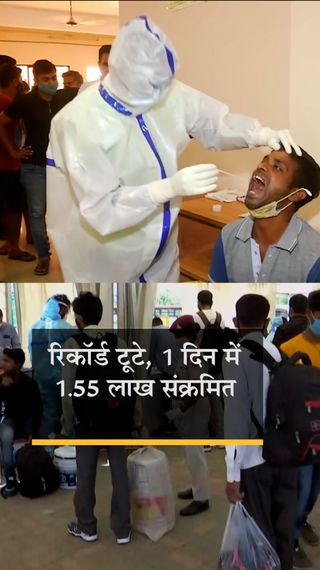 पिछले 24 घंटे में रिकॉर्ड 1.52 लाख संक्रमित, 90 हजार ठीक भी हुए; दिल्ली में रेस्टोरेंट, थिएटर और ट्रैवल पर नई पाबंदियां - देश - Dainik Bhaskar
