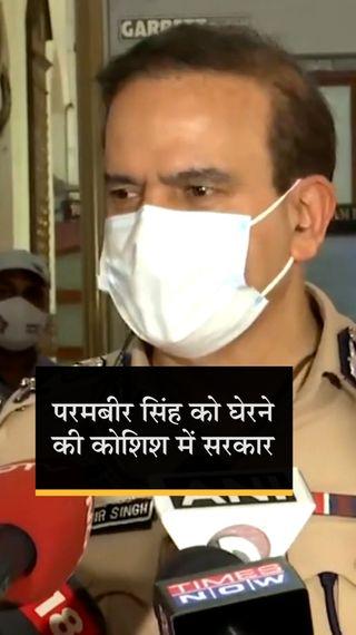 उद्धव सरकार ने मुंबई के पूर्व पुलिस कमिश्नर की जांच सीनियर IPS संजय पांडे को सौंपी, दोनों में 36 का आंकड़ा - देश - Dainik Bhaskar