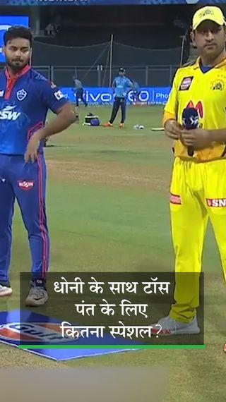 दिल्ली के कप्तान बोले- माही के साथ टॉस के लिए जाना मेरे जीवन का खास पल; धोनी ने हार का ठीकरा गेंदबाजों पर फोड़ा - IPL 2021 - Dainik Bhaskar