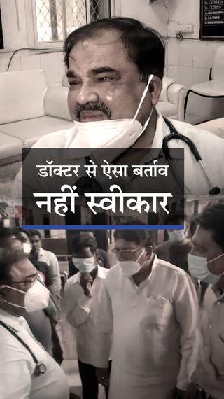 भोपाल में कोरोना मरीज की मौत पर विधायक ने डॉक्टर से की बदतमीजी, भास्कर इनका बहिष्कार करेगा - मध्य प्रदेश - Dainik Bhaskar