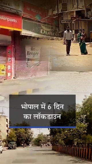 आज रात 9 बजे से 19 अप्रैल सुबह 6 बजे तक सबकुछ बंद; किराना दुकानों से होम डिलीवरी, सब्जी-दूध की बिक्री पर छूट - मध्य प्रदेश - Dainik Bhaskar