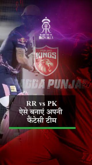 बटलर, राहुल, गेल और स्टोक्स दिला सकते हैं ज्यादा पॉइंट; बॉलर्स में शमी और त्यागी होंगे खास - IPL 2021 - Dainik Bhaskar