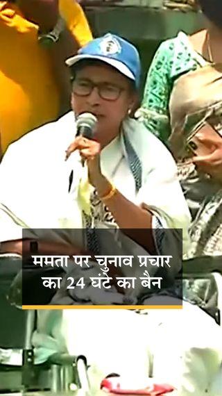 चुनाव आयोग ने ममता बनर्जी के प्रचार करने पर 24 घंटे की रोक लगाई, विरोध में धरने पर बैठेंगी दीदी - देश - Dainik Bhaskar