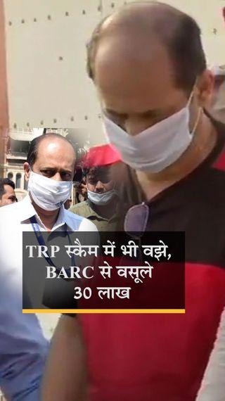 वझे ने टॉर्चर न करने के लिए BARC से वसूले थे 30 लाख, फेक कंपनियों और हवाला के जरिए दी गई रकम - देश - Dainik Bhaskar