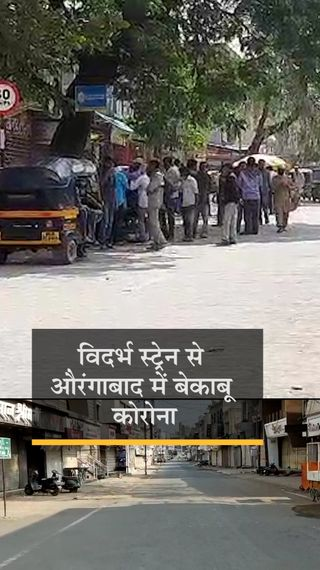 विदर्भ स्ट्रेन से महाराष्ट्र में कोरोना केस तेजी से बढ़े; प्रशासन का फोकस इंजेक्शन-ऑक्सीजन तक सीमित - देश - Dainik Bhaskar
