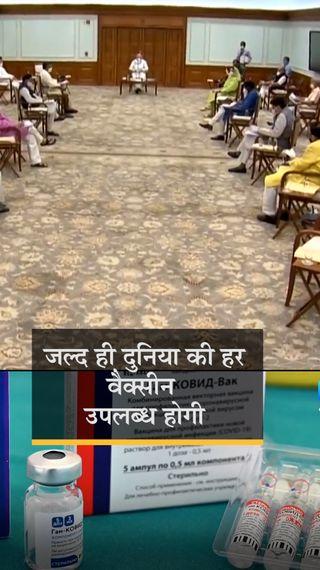 दुनियाभर में जिन वैक्सीन का इमरजेंसी यूज हो रहा, उन सभी के भारत में भी इस्तेमाल को मंजूरी मिलेगी - देश - Dainik Bhaskar