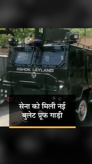 इस पर गोली और ग्रेनेड बेअसर, आतंक प्रभावित क्षेत्रों में सेना के लिए रामबाण साबित होगी - देश - Dainik Bhaskar