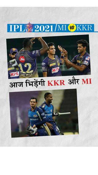 रोहित, हार्दिक, राणा और शुभमन दिला सकते हैं ज्यादा पॉइंट; बॉलर्स में बुमराह और शाकिब होंगे खास - IPL 2021 - Dainik Bhaskar