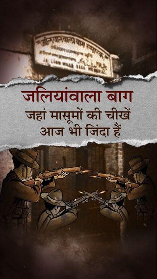 क्या आप जानते हैं जलियांवाला के बाद जनरल डायर ने गुजरांवाला में वायुसेना से बम गिरवाए, हवा से दागी गोलियां; अंग्रेजों ने कभी नहीं मांगी माफी - देश - Dainik Bhaskar