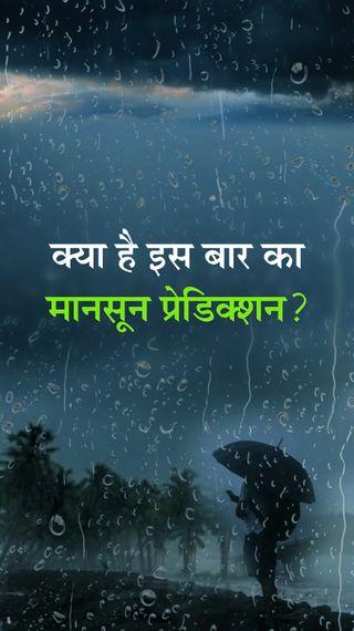स्काईमेट का अनुमान- इस बार सामान्य से बेहतर रहेगा मानसून, एक जून को केरल पहुंचने के आसार - बिजनेस - Dainik Bhaskar