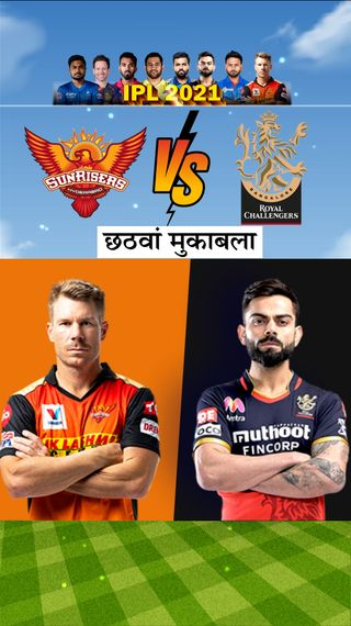 बेंगलुरु को लगातार तीसरे मैच में हराने उतरेगी हैदराबाद, विराट के पास पिछले एलिमिनेटर में मिली हार का बदला लेने का मौका - IPL 2021 - Dainik Bhaskar