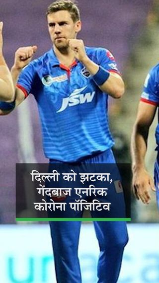 IPL मैच से एक दिन पहले दिल्ली के बॉलर नॉर्खिया कोरोना पॉजिटिव, हवाई यात्रा में कगिसो रबाडा भी 7 घंटे साथ थे - IPL 2021 - Dainik Bhaskar