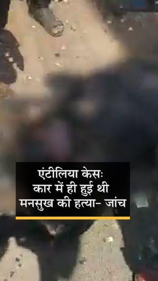 चोरी की कार में मनसुख की हत्या की गई; उसके पीछे चल रही गाड़ी में सचिन वझे था, सबूत मिटाने के लिए गाड़ी नष्ट करने का शक - महाराष्ट्र - Dainik Bhaskar