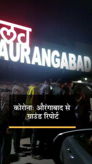 अस्पतालों में मनमाने बिल के डर से लोग एडमिट नहीं हो रहे, इतनी देरी में वायरस फेफड़ों को जकड़ चुका होता है - देश - Dainik Bhaskar
