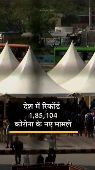 24 घंटे में रिकॉर्ड 1.85 लाख नए संक्रमित मिले, एक लाख एक्टिव केस बढ़े; इस साल पहली बार एक दिन में 1,000 से ज्यादा मौतें - देश - Dainik Bhaskar
