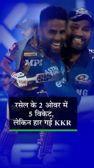 कोलकाता को पिछले 13 मैच में 12वीं बार हराया, राणा लगातार 2 फिफ्टी के साथ सीजन के टॉप स्कोरर - IPL 2021 - Dainik Bhaskar