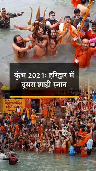 अखाड़ों में साधु-संतों और श्रद्धालुओं की संख्या कम की जा सकती है; सबके लिए समय तय होगा, ताकि भीड़ कंट्रोल की जा सके - देश - Dainik Bhaskar