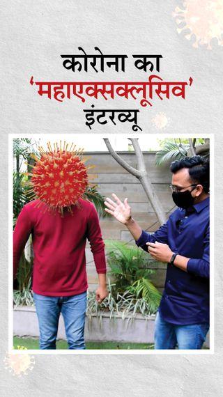 180 से ज्यादा देशों में घूम चुके वायरस को चुनाव से क्यों लगता है डर, रात में निकलने की वजह भी बताई - बॉलीवुड - Dainik Bhaskar