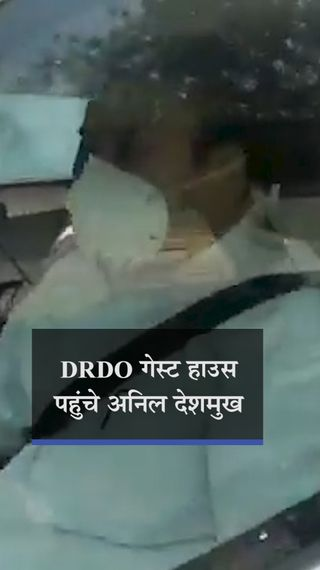 मुंबई के DRDO गेस्ट हाउस में पूछताछ के लिए पहुंचे अनिल देशमुख, CBI के इन 10 सवालों का देना पड़ सकता है जवाब - महाराष्ट्र - Dainik Bhaskar