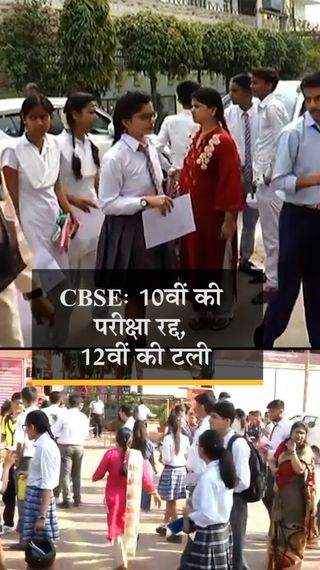 सरकार ने CBSE की 10वीं की परीक्षा रद्द की, सभी छात्र प्रमोट होंगे; 12वीं के एग्जाम 15 जून के बाद - देश - Dainik Bhaskar