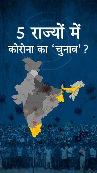 इलेक्शन वाले राज्य बंगाल में 420%, असम में 532% और तमिलनाडु में 169% कोरोना केस बढ़े; मौतों में 45% का इजाफा - देश - Dainik Bhaskar