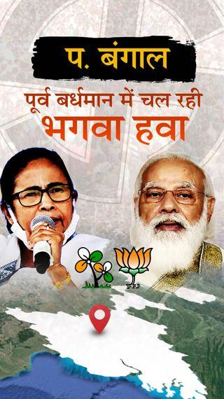 यहां TMC की जमीन खिसक रही है, ध्रुवीकरण का मुद्दा BJP के फेवर में; लोग कहते हैं- बिना कटमनी दिए कुछ काम नहीं होता - पश्चिम बंगाल - Dainik Bhaskar