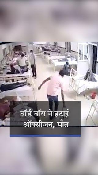 वार्ड बॉय ने संक्रमित मरीज की ऑक्सीजन मशीन निकाली;सांसें उखड़ने पर सिर पटकते रहे, बेटे के सामने तड़प-तड़पकर मौत - मध्य प्रदेश - Dainik Bhaskar