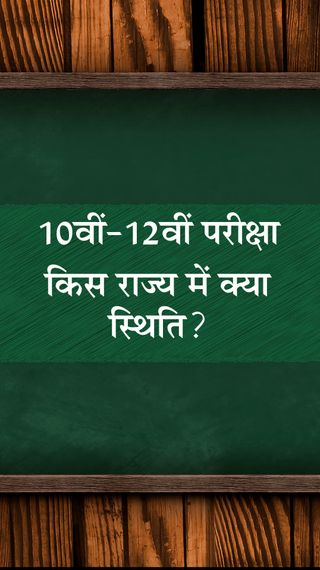 CBSE ने 10वीं की परीक्षा रद्द की, 12वीं की टाली; MP, छत्तीसगढ़ और राजस्थान समेत 9 राज्यों ने शेड्यूल बदला, 18 में एग्जाम तय समय पर - देश - Dainik Bhaskar