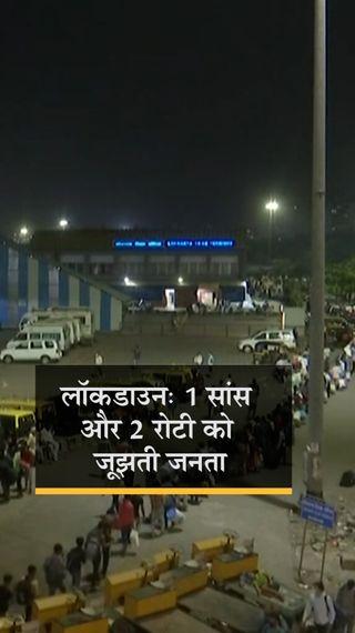 मुंबई से बड़े पैमाने पर मजदूरों का पलायन जारी,लॉकडाउन के डर से दिल्ली से भी जा रहे लोग - देश - Dainik Bhaskar