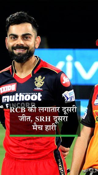 बेंगलुरु के शाहबाज ने 17वें ओवर में 3 विकेट लेकर मैच पलटा; हैदराबाद ने आखिरी चार ओवर में 28 रन पर 7 विकेट गंवाए - IPL 2021 - Dainik Bhaskar