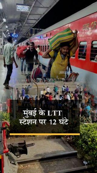 ट्रेन के इंतजार में बैठे लोगों के पास न खाना और न पैसा; 3-3 दिन से स्टेशन पर पड़े हैं, पुलिस भी डंडे बरसा रही - ओरिजिनल - Dainik Bhaskar