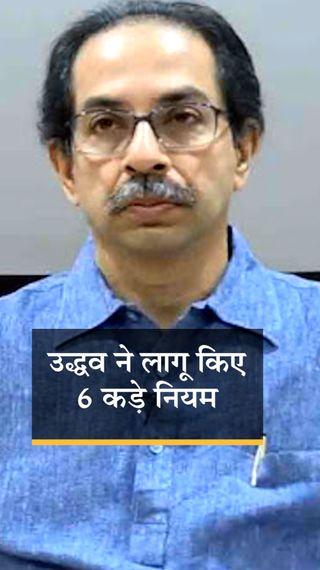 'ब्रेक द चेन' कर्फ्यू का पहला दिन, CM ने दिए 6 कड़े निर्देश; पुलिस को भीड़ कंट्रोल करने की मिली छूट - महाराष्ट्र - Dainik Bhaskar